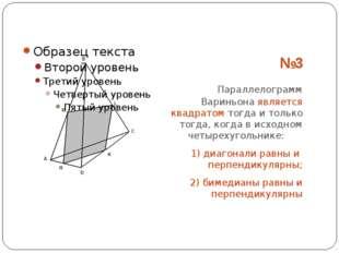 №3 Параллелограмм Вариньона является квадратом тогда и только тогда, когда в