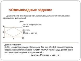 Докажите, что если диагонали четырехугольника равны, то его площадь равна п