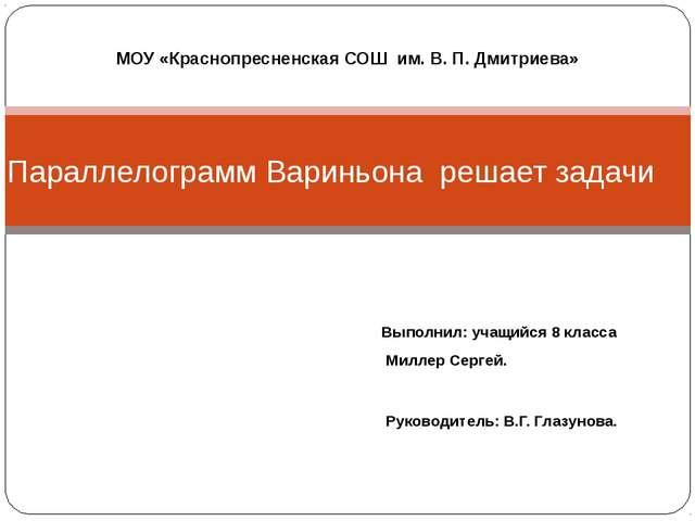Выполнил: учащийся 8 класса Миллер Сергей. Руководитель: В.Г. Глазунова. Пара...