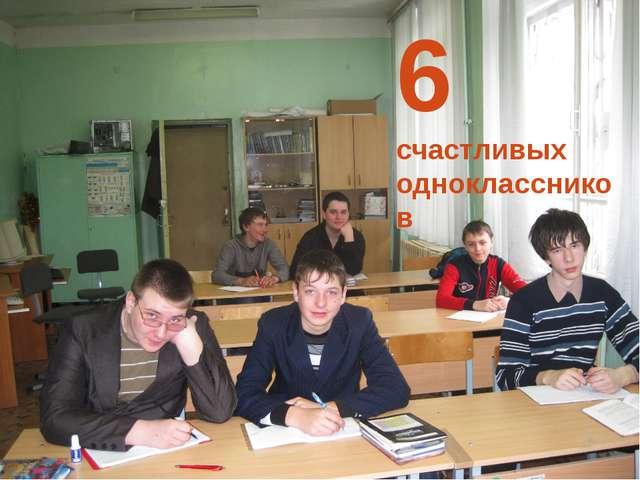 6 счастливых одноклассников