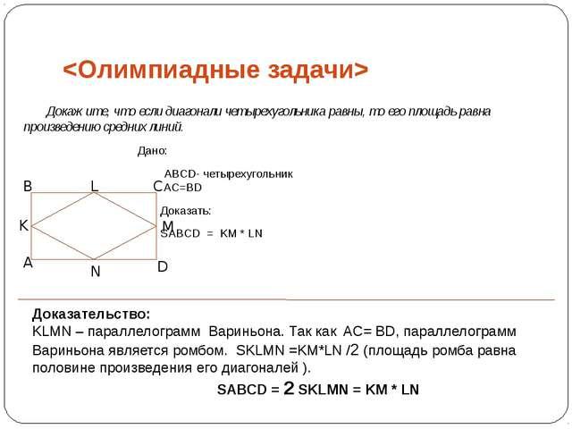 Докажите, что если диагонали четырехугольника равны, то его площадь равна п...