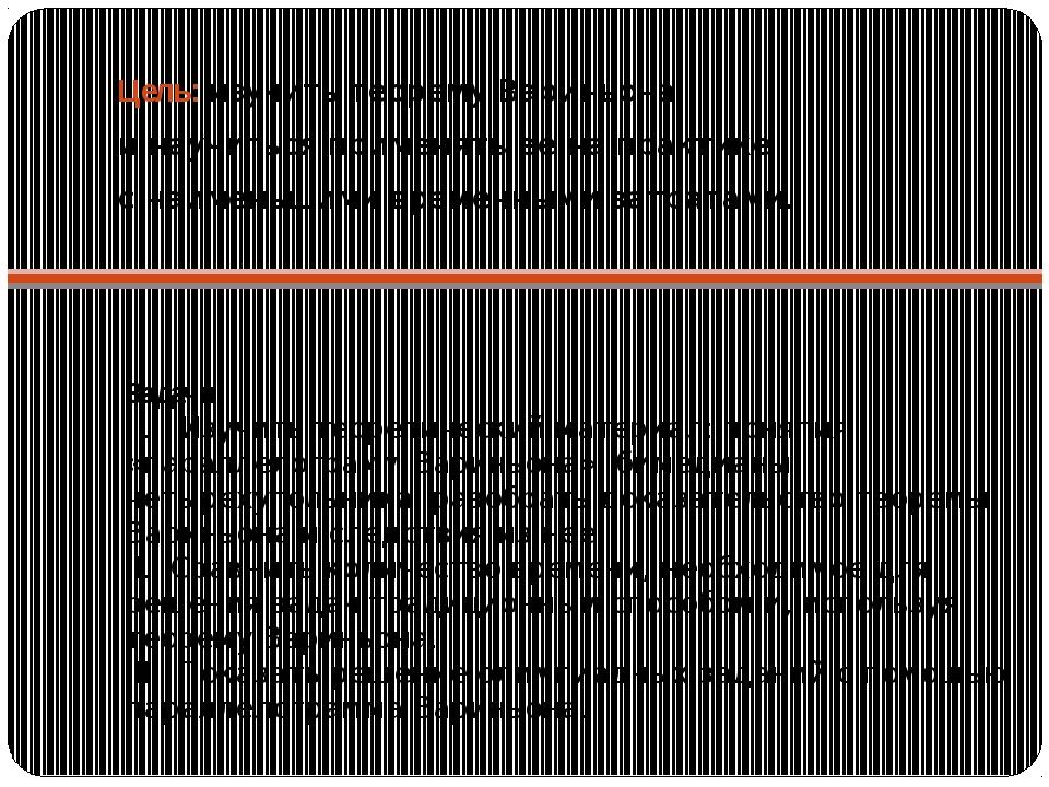 Цель: изучить теорему Вариньона и научиться применять ее на практике с наимен...