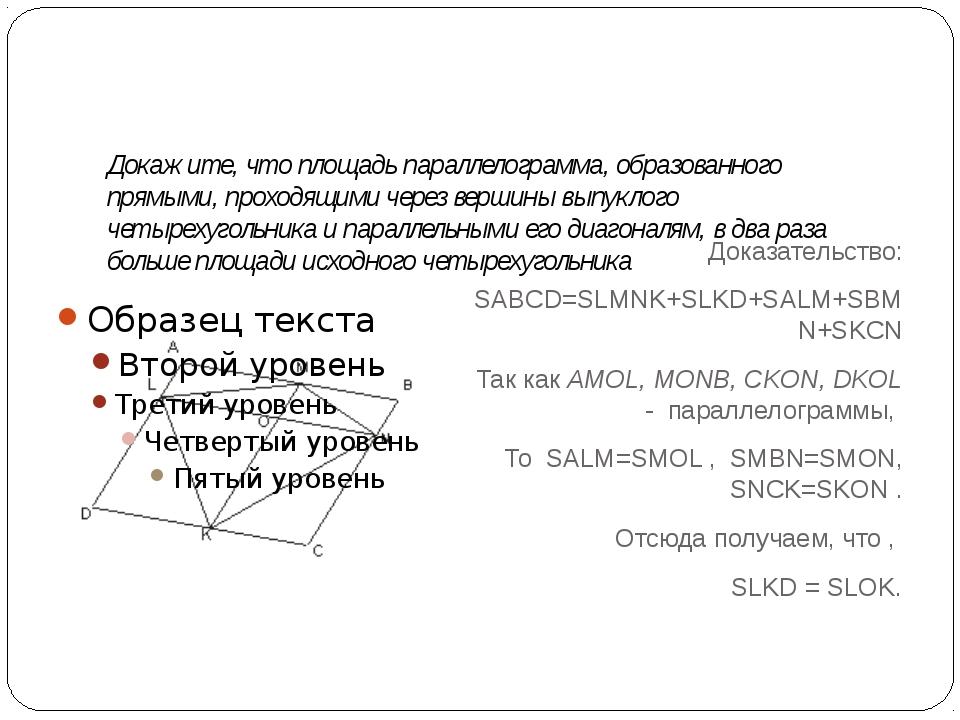 Доказательство: SABCD=SLMNK+SLKD+SALM+SBMN+SKCN Так как AMOL, MONB, CKON, DK...