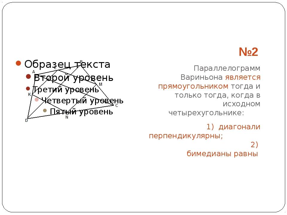 №2 Параллелограмм Вариньона является прямоугольником тогда и только тогда, к...