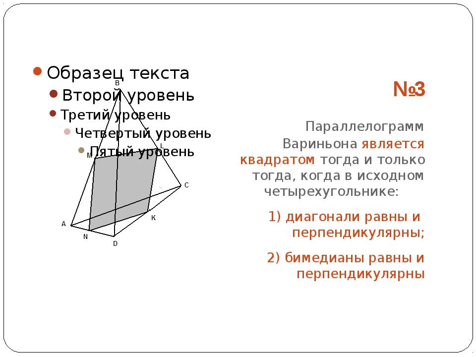 №3 Параллелограмм Вариньона является квадратом тогда и только тогда, когда в...
