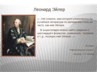 Леонард Эйлер «…Нет ученого, имя которого упоминалось бы в учебной литературе