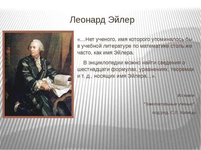 Леонард Эйлер «…Нет ученого, имя которого упоминалось бы в учебной литературе...