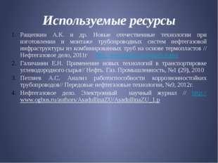 Используемые ресурсы Ращепкин А.К. и др. Новые отечественные технологии при и