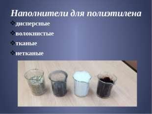 Наполнители для полиэтилена дисперсные волокнистые тканые нетканые