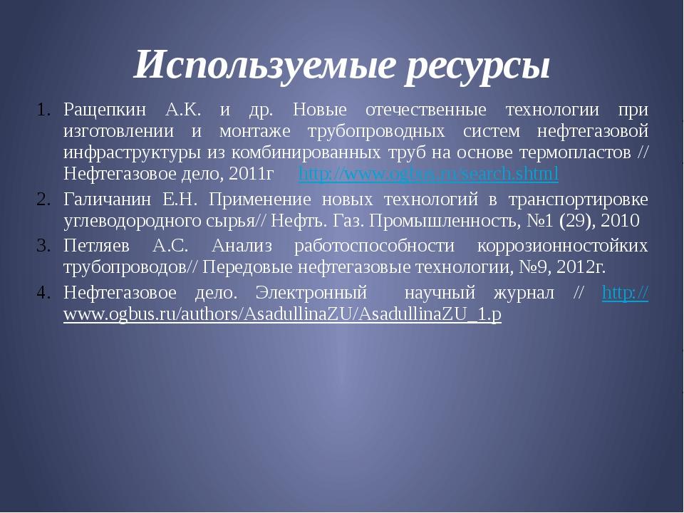 Используемые ресурсы Ращепкин А.К. и др. Новые отечественные технологии при и...