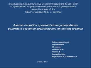 Работу выполнили обучающиеся 10 класса Аникина В. В. Ленина Д. Руководители: