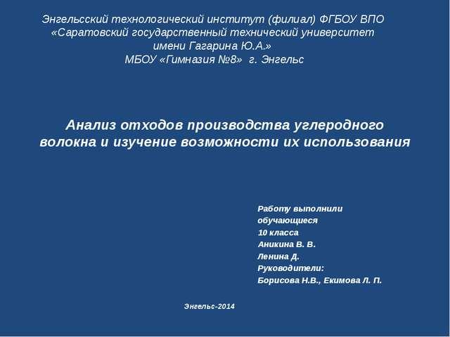 Работу выполнили обучающиеся 10 класса Аникина В. В. Ленина Д. Руководители:...