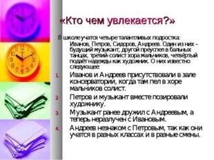 «Кто чем увлекается?» В школе учатся четыре талантливых подростка: Иванов, Пе