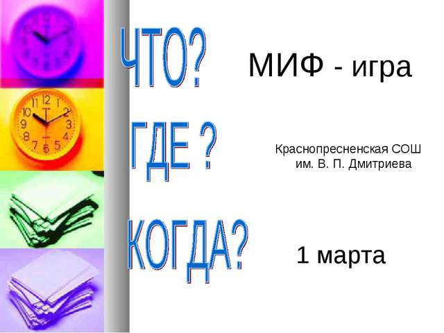 МИФ - игра Краснопресненская СОШ им. В. П. Дмитриева 1 марта
