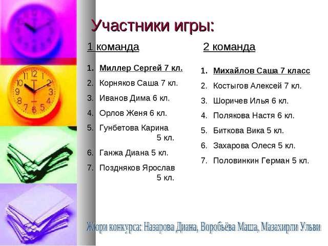 Участники игры: 1 команда 2 команда Михайлов Саша 7 класс Костыгов Алексей 7...