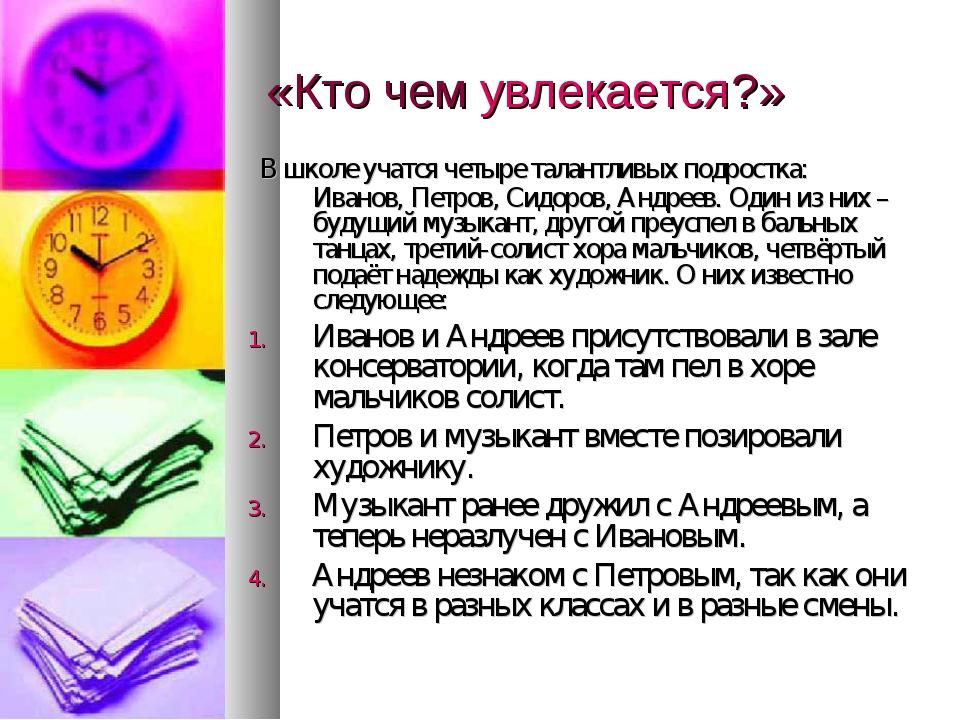 «Кто чем увлекается?» В школе учатся четыре талантливых подростка: Иванов, Пе...