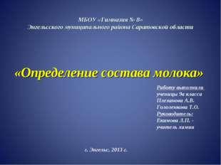 МБОУ «Гимназия № 8» Энгельсского муниципального района Саратовской области «О