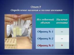Опыт 9 Определение наличия в молоке аммиака Исследуемый объектНаличие аммиак