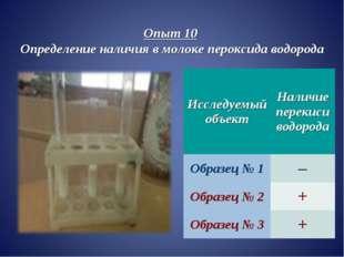Опыт 10 Определение наличия в молоке пероксида водорода Исследуемый объектНа