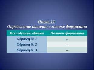 Опыт 11 Определение наличия в молоке формалина Исследуемый объектНаличие фор
