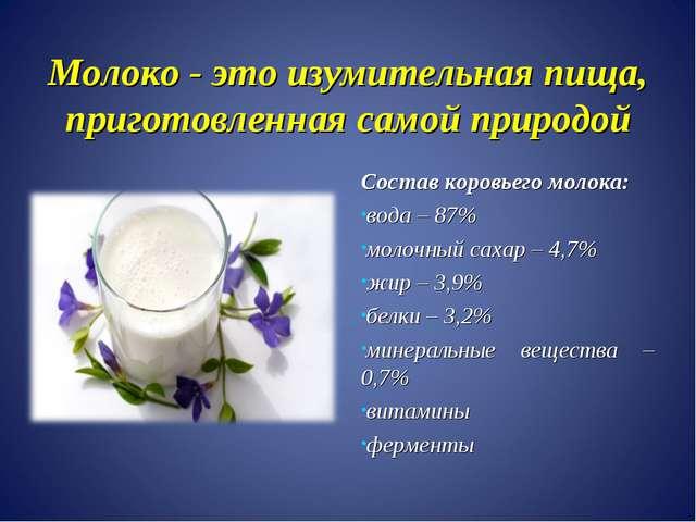 Молоко - это изумительная пища, приготовленная самой природой Состав коровьег...