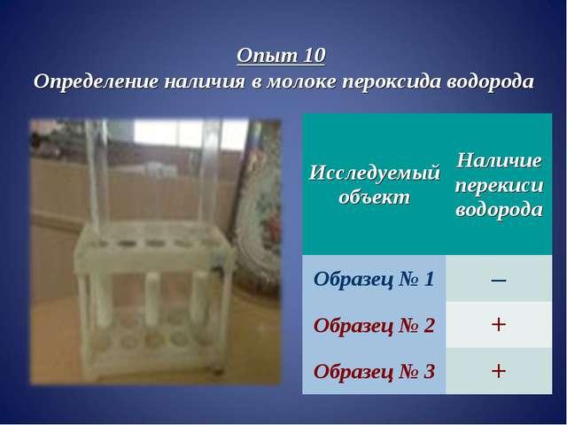 Опыт 10 Определение наличия в молоке пероксида водорода Исследуемый объектНа...