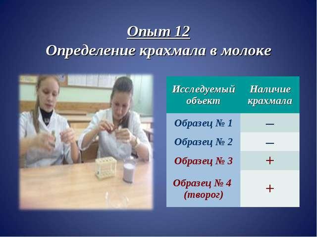 Опыт 12 Определение крахмала в молоке Исследуемый объектНаличие крахмала Обр...