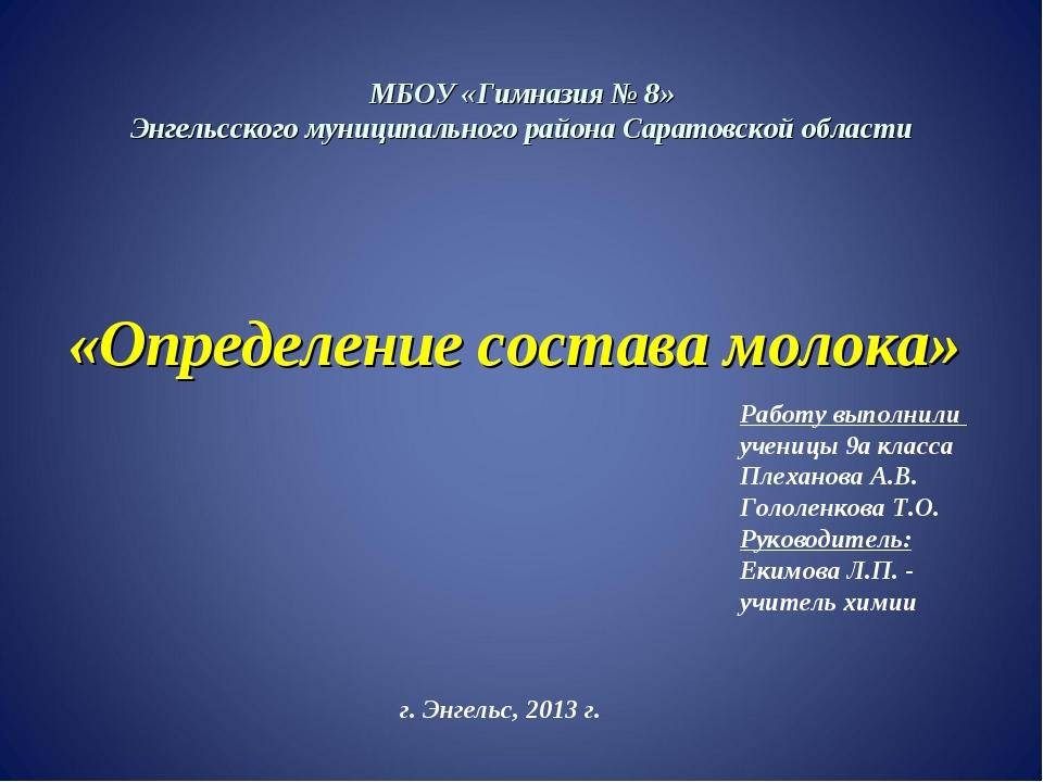 МБОУ «Гимназия № 8» Энгельсского муниципального района Саратовской области «О...