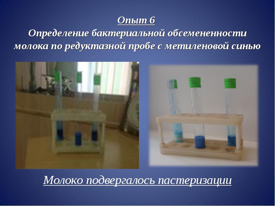 Молоко подвергалось пастеризации Опыт 6 Определение бактериальной обсемененно...