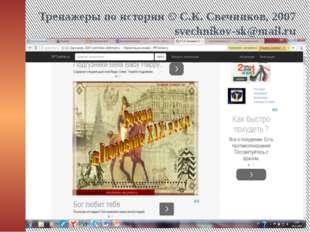 Тренажеры по истории © С.К. Свечников, 2007 svechnikov-sk@mail.ru