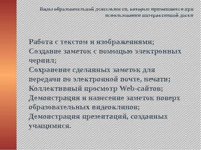 Работа с текстом и изображениями; Создание заметок с помощью электронных черн...