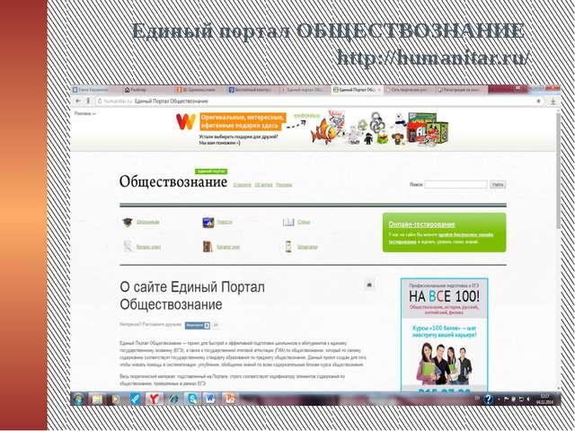 Единый портал ОБЩЕСТВОЗНАНИЕ http://humanitar.ru/