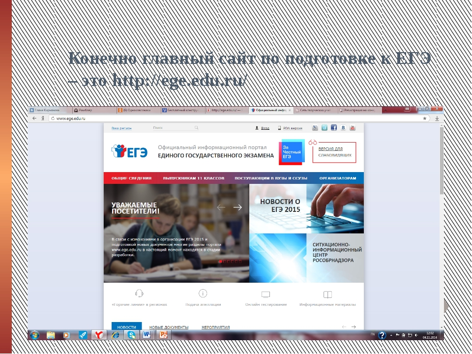 Конечно главный сайт по подготовке к ЕГЭ – это http://ege.edu.ru/