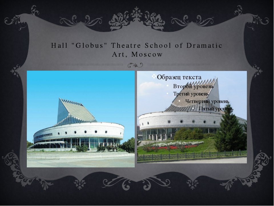 "Hall ""Globus"" Theatre School of Dramatic Art, Moscow"