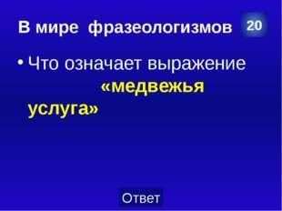 По страницам истории Как во времена М.В. Ломоносова называли восклицательный
