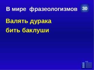 По страницам истории Кто и в каком веке провел первую реформу русской Азбуки?
