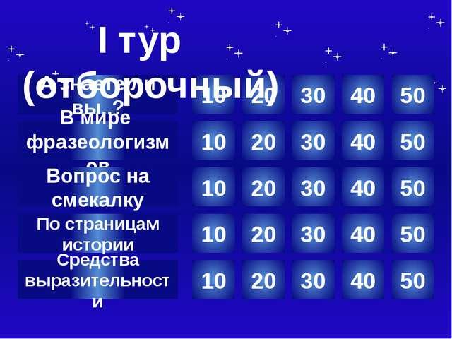 А знаете ли вы..? Дискуссия, трасса, триумф. Замените иноязычные слова русски...