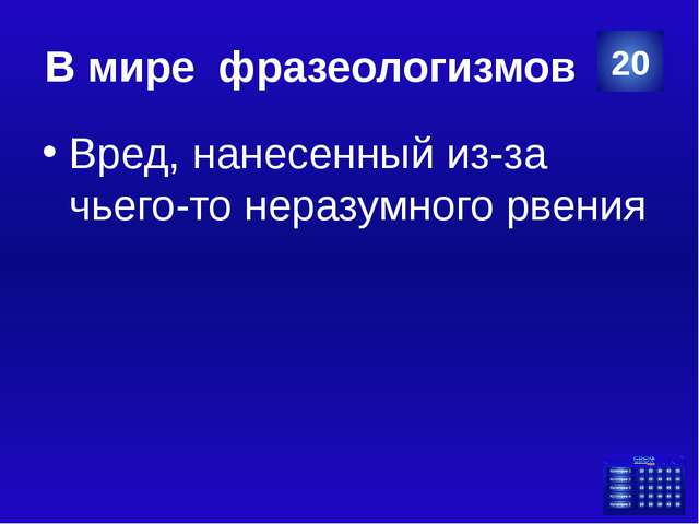 По страницам истории Старославянский 20 Категория Ваш ответ