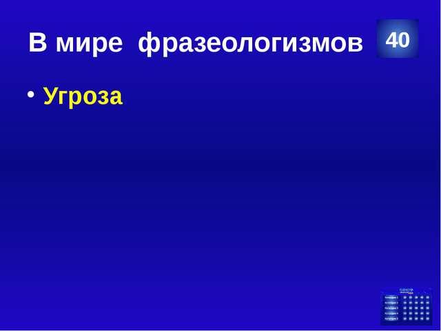 По страницам истории Какой знак препинания впервые был введен Н.М. Карамзиным...