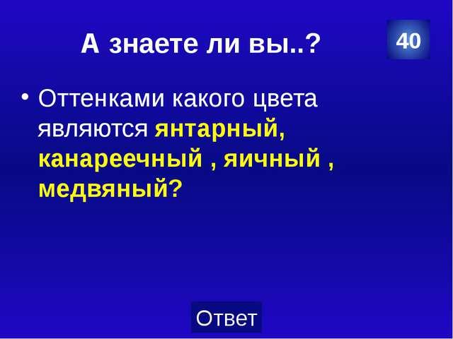 В мире фразеологизмов Что означает фразеологизм «Дамоклов меч» 40 Категория В...