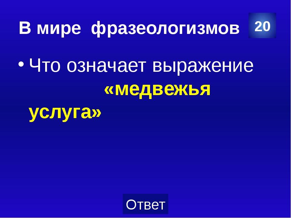 По страницам истории Как во времена М.В. Ломоносова называли восклицательный...