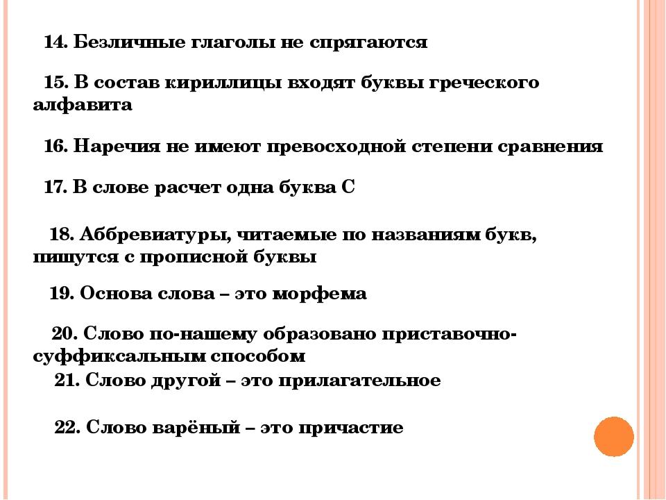 14. Безличные глаголы не спрягаются 15. В состав кириллицы входят буквы греч...