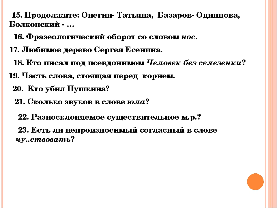 15. Продолжите: Онегин- Татьяна, Базаров- Одинцова, Болконский - … 16. Фразе...