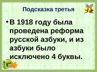 В 1918 году была проведена реформа русской азбуки, и из азбуки было исключено