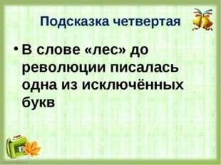 В слове «лес» до революции писалась одна из исключённых букв В слове «лес» д