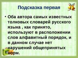Оба автора самых известных толковых словарей русского языка , как принято, ис