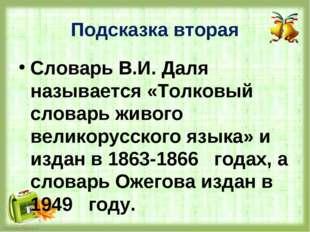 Словарь В.И. Даля называется «Толковый словарь живого великорусского языка» и