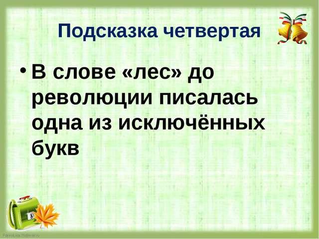 В слове «лес» до революции писалась одна из исключённых букв В слове «лес» д...