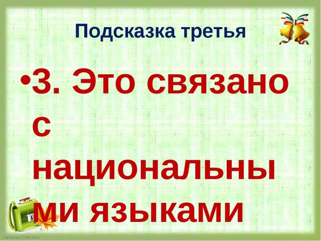 3. Это связано с национальными языками  3. Это связано с национальными языками