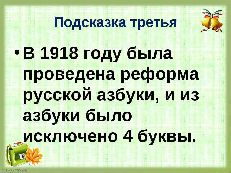В 1918 году была проведена реформа русской азбуки, и из азбуки было исключено...